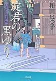 口中医桂助事件帖 淀君の黒ゆり (小学館文庫)