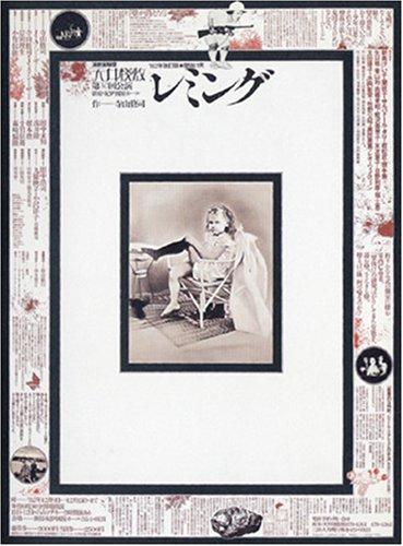 レミングー壁抜け男 [DVD]