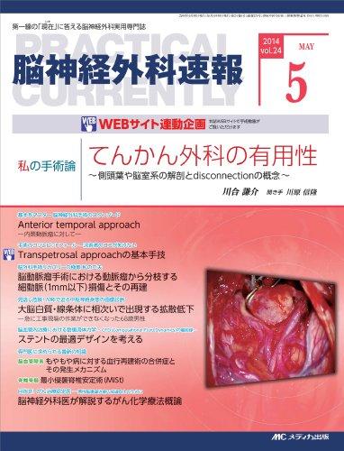 脳神経外科速報 2014年5月号(第24巻5号) 特集:てんかん外科の有用性 ~側頭葉や脳室系の解剖とdisconnection の概念~