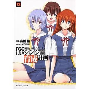 新世紀エヴァンゲリオン 碇シンジ育成計画 (12) (角川コミックス・エース 148-14)