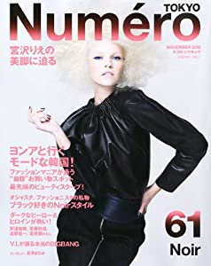 Numero TOKYO (ヌメロ・トウキョウ) 2012年 11月号 [雑誌]