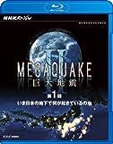 Image de NHKスペシャルMEGAQUAKE II 巨大地震第1回 いま日本の地下で何が起きているのか [Blu-ray]