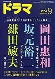 ドラマ 2014年 09月号 [雑誌]