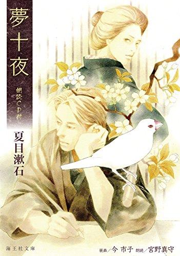 夢十夜 朗読CD付 (海王社文庫)