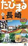 たびまる 長崎 (旅行 ガイドブック)