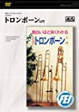 トロンボーン入門 [DVD]
