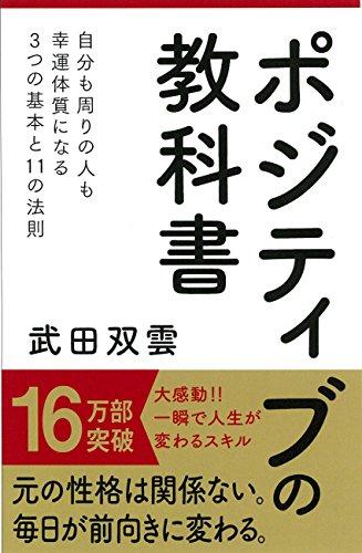 ポジティブの教科書—自分も周りの人も幸運体質になる3つの基本と11の法則