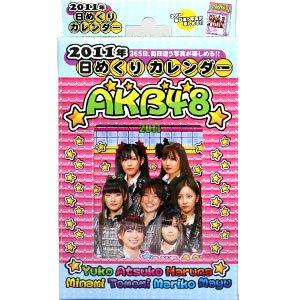 ★2011年版 日めくりカレンダー AKB48★