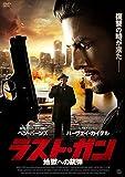ラスト・ガン 地獄への銃弾[DVD]