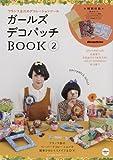 ガールズデコパッチBOOK2 フランス生れのデコレーションツール (文化出版局MOOKシリーズ)