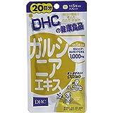 健康食品 健康値が気になる方 便利 DHC ガルニシアエキス 20日分 100粒【4個セット】