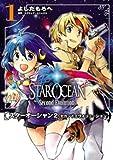 スターオーシャン2セカンドエヴォリューション 1 (電撃コミックス)