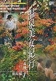 温泉美女紀行(癒しの名湯)総集編 1 [DVD]
