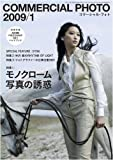 COMMERCIAL PHOTO (コマーシャル・フォト) 2009年 01月号 [雑誌]