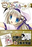 アース・スター コミックス クドわふたー (アース・スターコミックス)