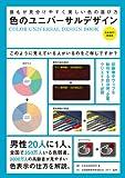 サムネイル:book『色のユニバーサルデザイン』