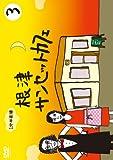1分半劇場 根津サンセットカフェ Vol.3 [DVD]