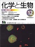 化学と生物 2007年 12月号 [雑誌]