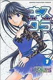 キス☆クラ(1) (講談社コミックス)