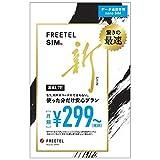 FREETEL ナノSIMカード[LTE対応・データ通信専用] FREETEL SIM データ通信専用 N003K01