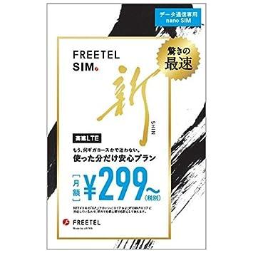 FREETEL SIM[LTE対応・データ通信専用・nano SIM](月額299円(税抜)より)