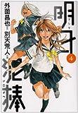 明日泥棒 4 (ヤングジャンプコミックス)