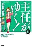 主任がゆく!  (21) (ぶんか社コミックス)