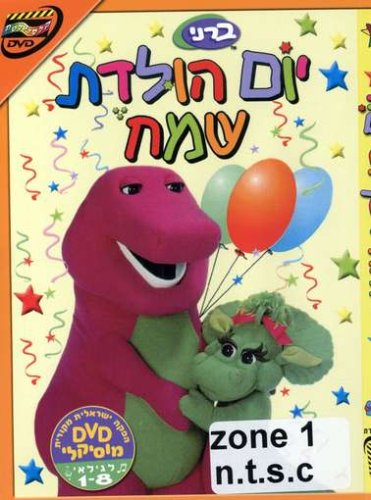 Happy Birthday [DVD] [Import]