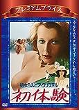 プレミアムプライス版 処女シルビア・クリステル 初体験《数量限定版》[DVD]