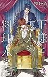 王様と二人の料理人の話 / 鳩村 衣杏 のシリーズ情報を見る