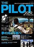 THE PILOT 2012【ザ・パイロット】 (イカロス・ムック)
