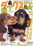 ダックススタイル Vol.17 (タツミムック)