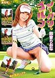 ノーパン・ゴルフ 鈴音りおな [DVD]
