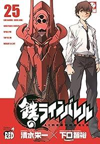 鉄のラインバレル(25): チャンピオンREDコミックス