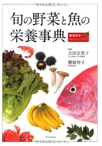 旬の野菜と魚の栄養事典
