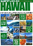 サーフィン・ア・ゴーゴー ハワイ