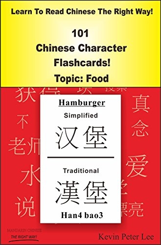 Kevin Peter Lee - Learn To Read Chinese The Right Way! 101 Chinese Character Flashcards! Topic: Food (English Edition)
