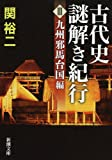 『古代史謎解き紀行III:九州邪馬台国編』 関裕二