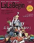LaLaBegin (ララビギン) 2015 AUTUMN [雑誌]