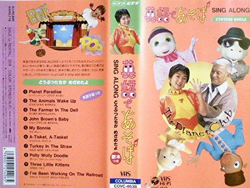 NHK英語であそぼ(2) [VHS]