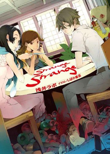 Strange Strange (HJ文庫)