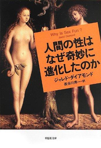 文庫 人間の性はなぜ奇妙に進化したのか