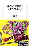"""あなたの隣の""""モンスター"""" (生活人新書)"""