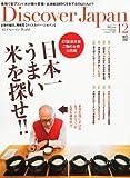 Discover Japan (ディスカバー・ジャパン) 2010年 12月号