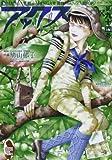 アックス 第94号 特集:鳩山郁子