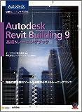 Autodesk Revit Building 9 基礎トレーニングブック