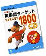 高校入試でる順中学英単語ターゲット1800 改訂版 CD