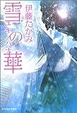 雪の華 (ハルキ文庫)
