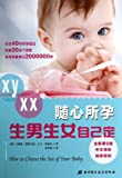 img - for How to Choose the Sex of Your Baby book / textbook / text book