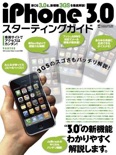 iPhone 3.0スターティングガイド
